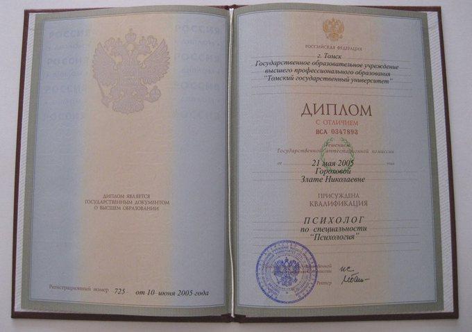 Профессиональный психолог, Томский госуниверситет (2005)
